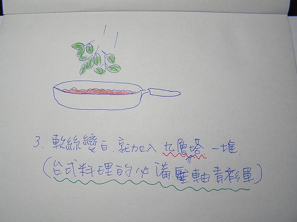 20110215晚餐紅酒三杯軟絲4-3