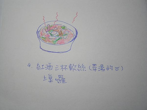 20110215晚餐紅酒三杯軟絲4-4