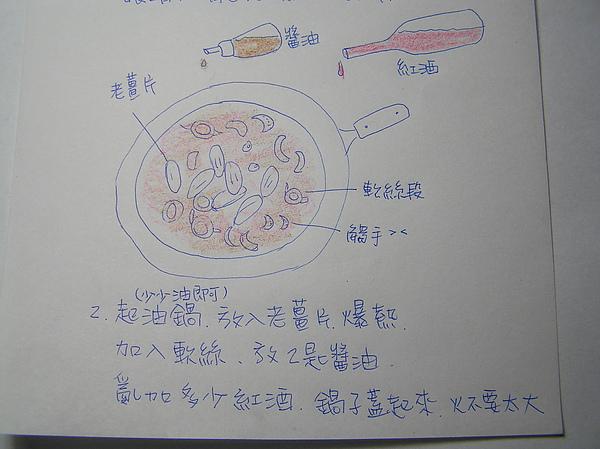 20110215晚餐紅酒三杯軟絲4-2