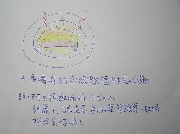 20110215晚餐 烤雞腿5-5