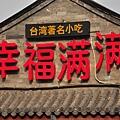 DSC_0037煙袋斜街.JPG