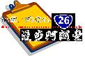 筆記本logo.PNG