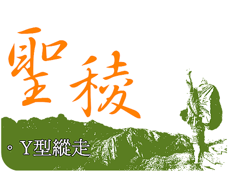 聖稜Logo