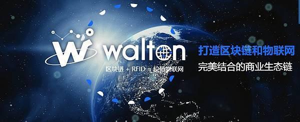 沃爾頓鏈.jpg