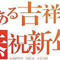 賀!祝福大家新的一年好運連連,吉祥如意發大財!