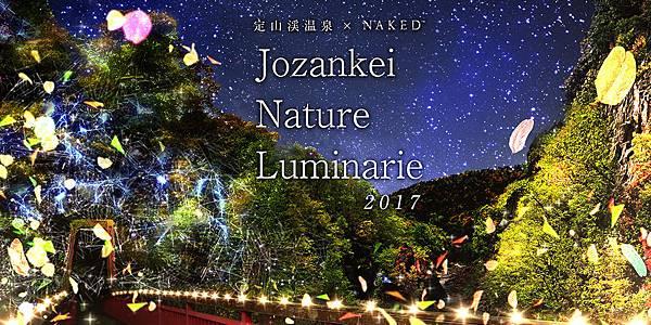 Jozankei-Nature-Luminarie_1