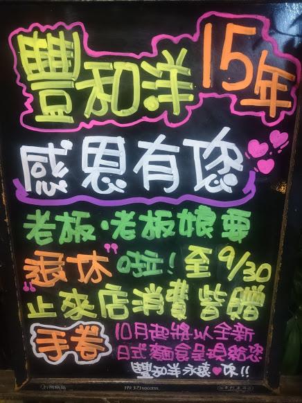 20170920豐和洋料理2.JPG