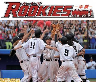 rookies_0380.jpg