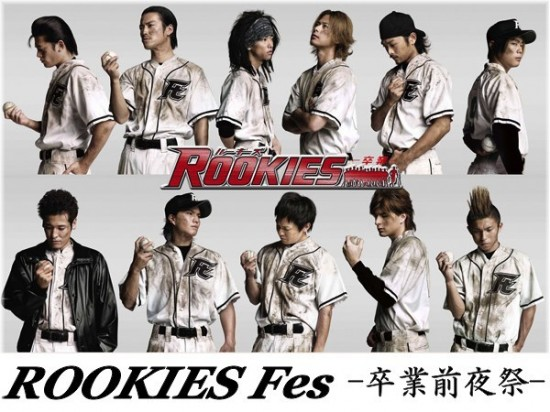 rookies-movie-550x412.jpg