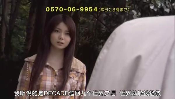假面騎士Decade-18[(021853)06-19-02].JPG