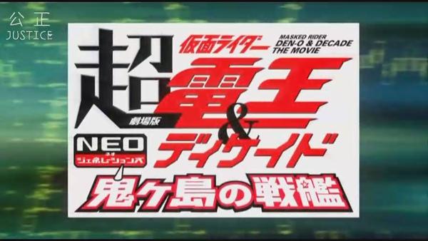 超.假面騎士電王 & DECADE[(002478)13-54-34].JPG