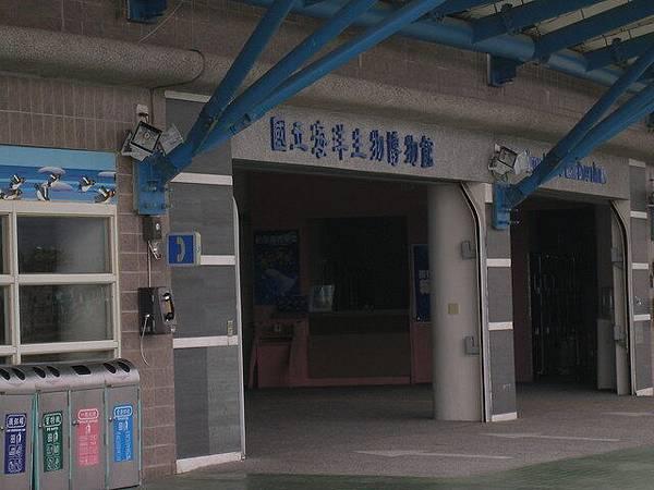 第一站--海生館