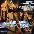 Sword Art Online刀劍神域