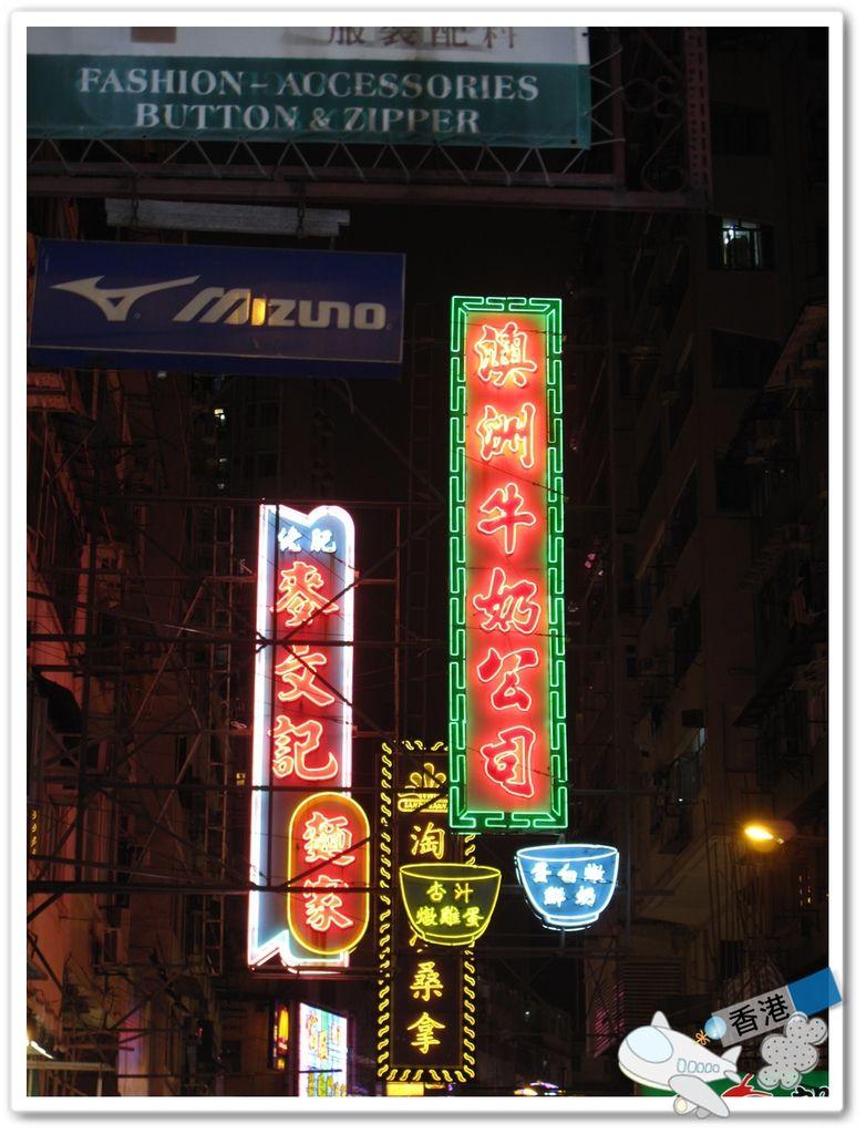 香港day- 20110320 IMG_7774.JPG