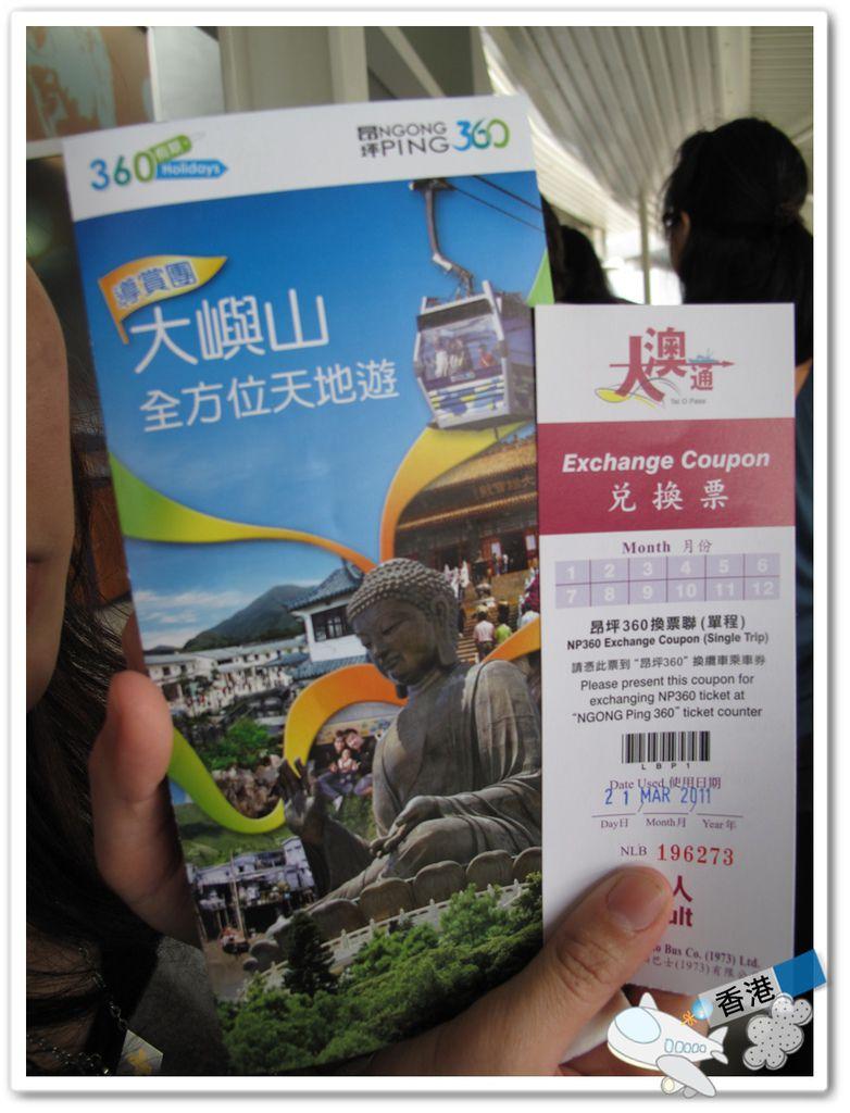 香港day- 20110321 IMG_7798.JPG