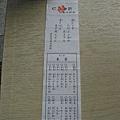 這是抽出的籤,完全是看不懂,拍下來,打算問在日本的達達