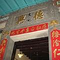中式的建築