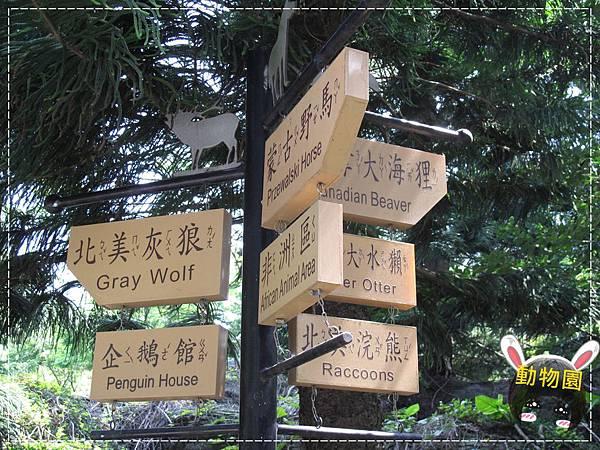 動物園IMG_8081.JPG