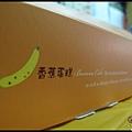 亞典果子工場IMG_8670.JPG