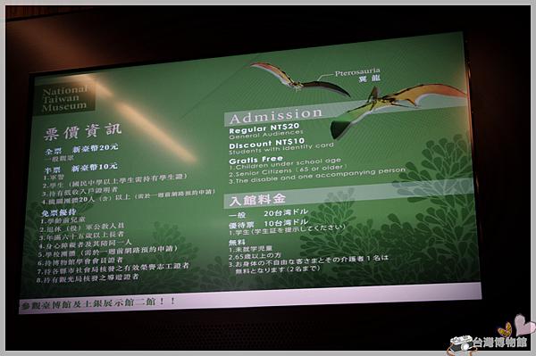 台灣博物館IMGP2213.png