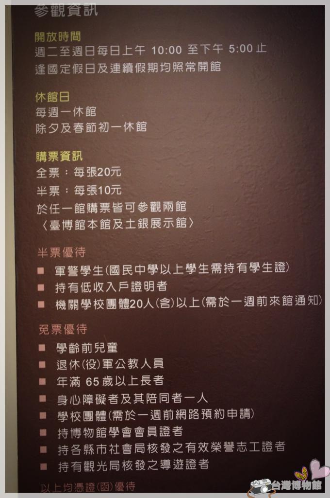 台灣博物館IMGP2214.png