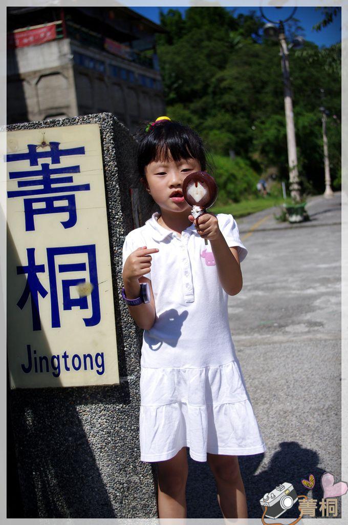 菁桐IMGP2892.JPG