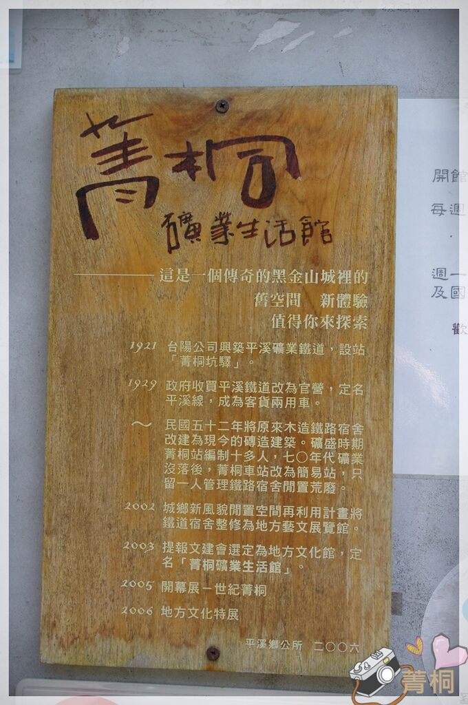 菁桐IMGP3021.JPG