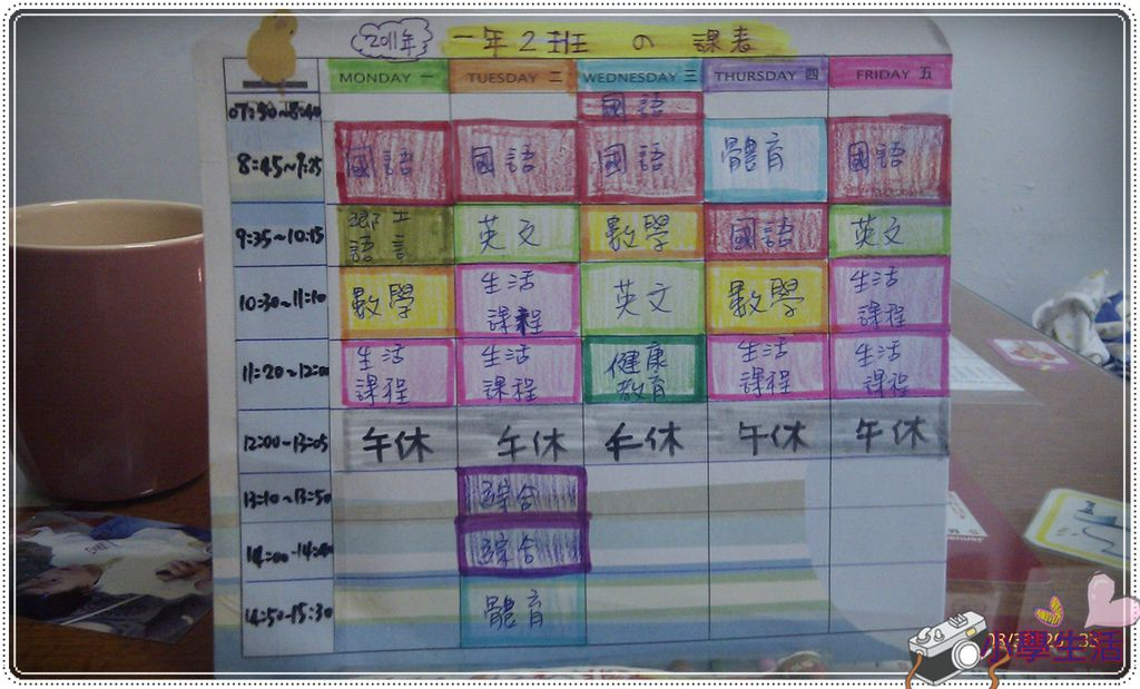 MUYA小學生活IMAG1601.jpg