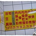 七夕宜蘭小吃IMGP3395.JPG