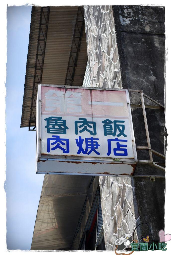 七夕宜蘭小吃IMGP3398.JPG
