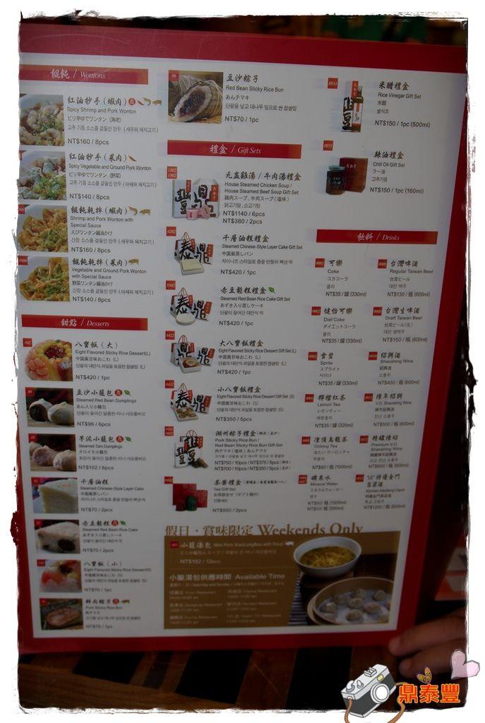 再訪鼎泰豐IMGP4896.JPG