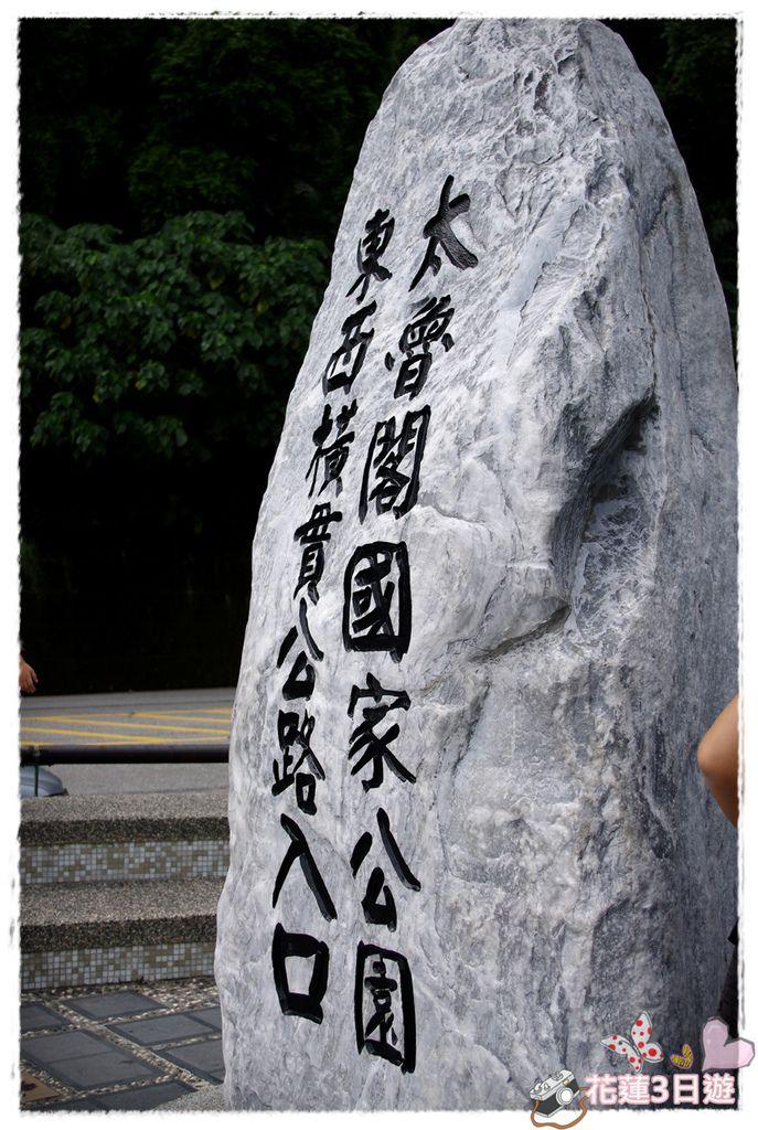 花蓮3日遊之DAY1-IMGP3915.JPG