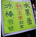花蓮3日遊之DAY1-IMGP3921.JPG