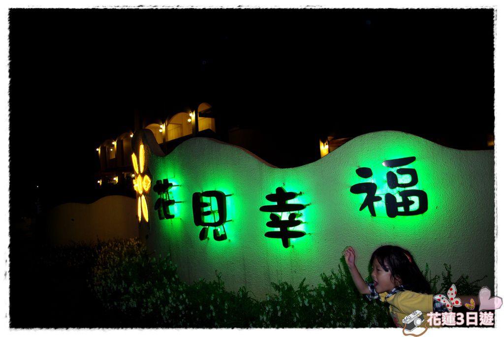 花蓮3日遊之DAY2-IMGP4395.JPG