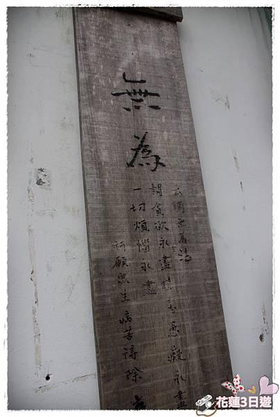 花蓮3日遊之DAY3-IMGP4695.JPG