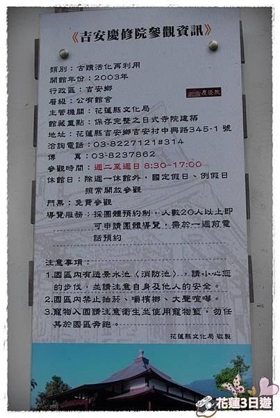 花蓮3日遊之DAY3-IMGP4696.JPG