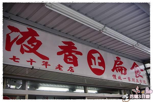 花蓮3日遊之DAY3-IMGP4722.JPG