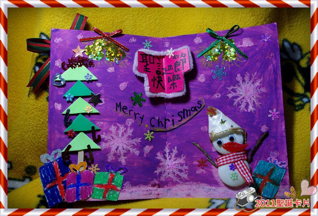 2011聖誕卡IMGP5240.JPG