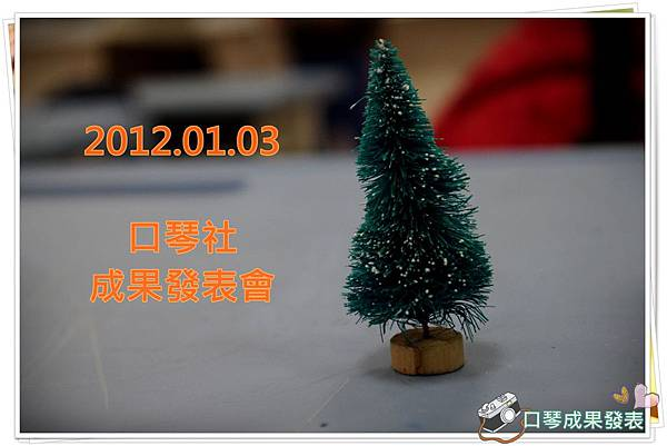 口琴社發表IMGP5539.JPG