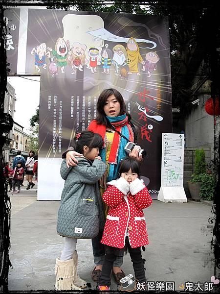 鬼太郎展IMG_2238.JPG