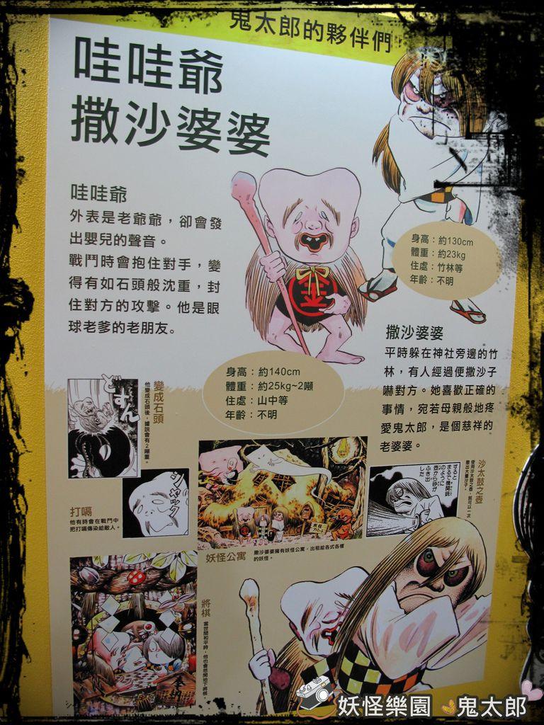 鬼太郎展IMG_2254.JPG