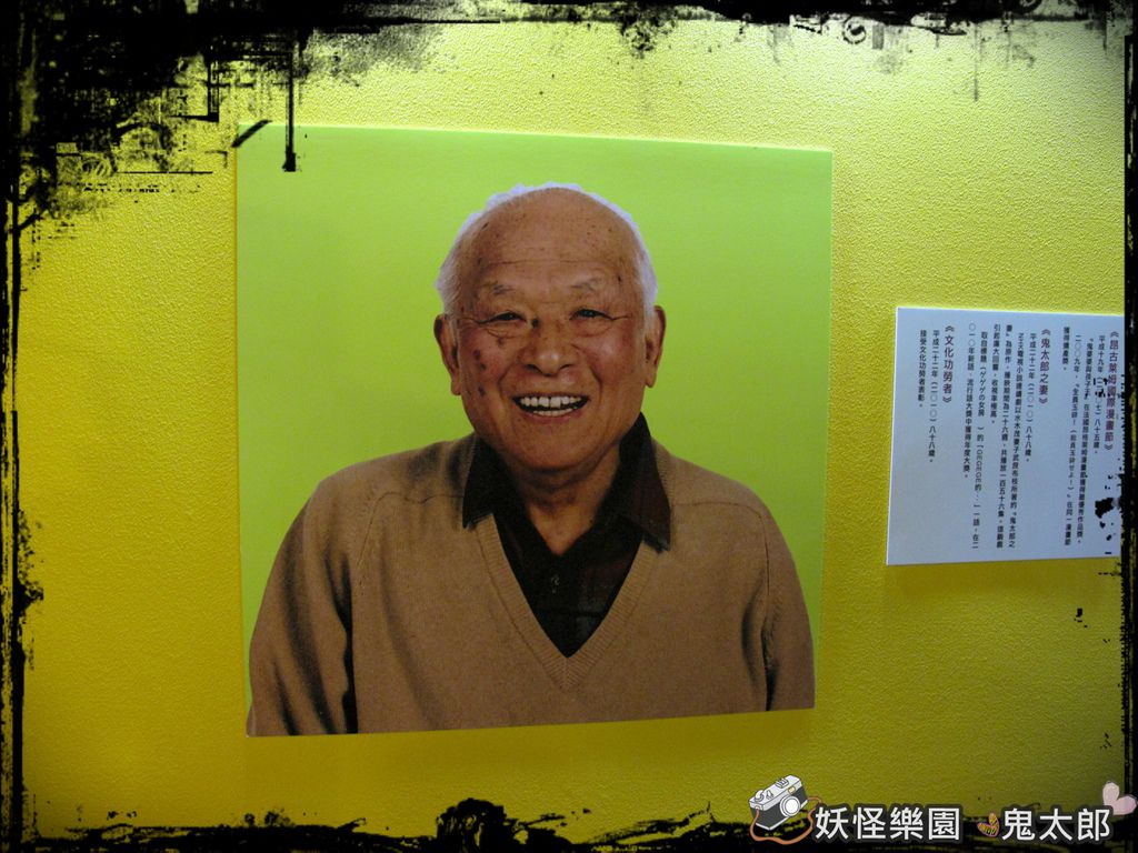 鬼太郎展IMG_2303.JPG