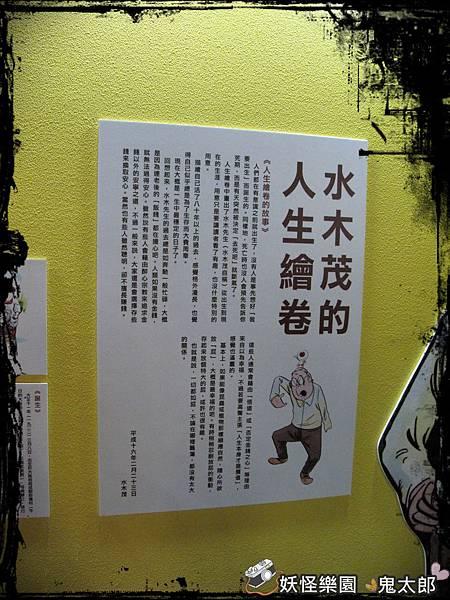 鬼太郎展IMG_2304.JPG