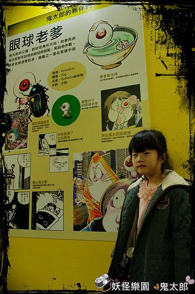 鬼太郎展IMGP5720.JPG