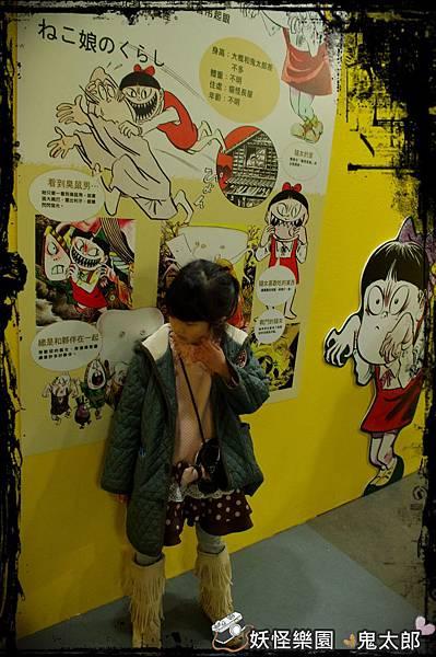 鬼太郎展IMGP5722.JPG