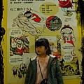 鬼太郎展IMGP5724.JPG