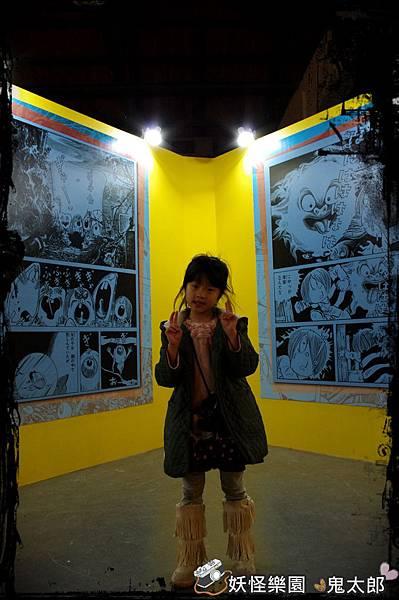 鬼太郎展IMGP5801.JPG