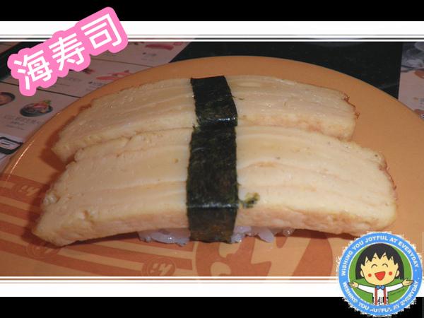 海壽司06.jpg