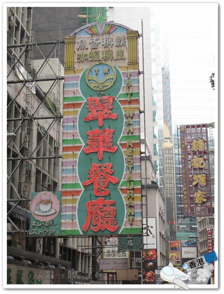 香港day- 20110320 IMG_7621.JPG