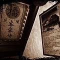 北埔擂茶P2200050.JPG